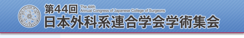 プログラム:第44回日本外科系連...
